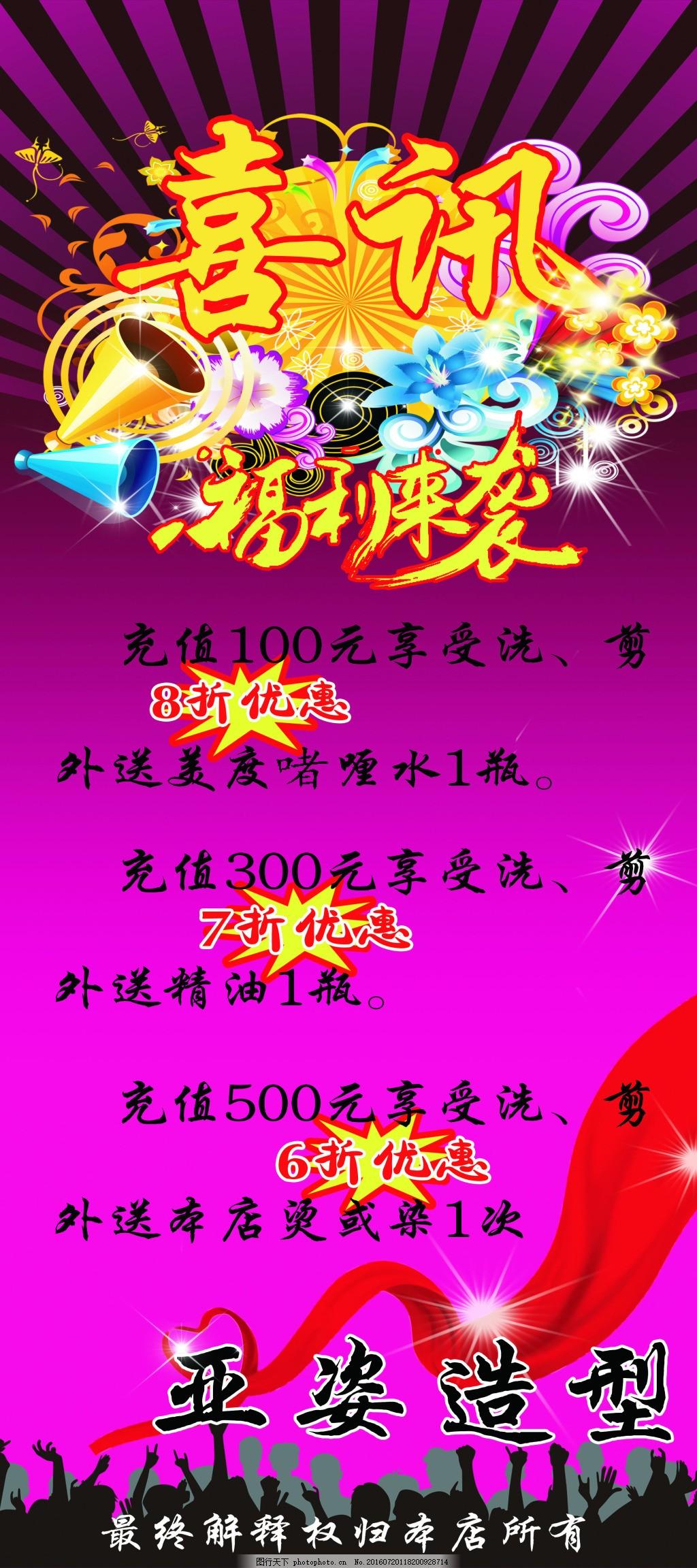 理发店海报 x展架 理发店 喜讯海报 优惠海报 紫色海报 1.