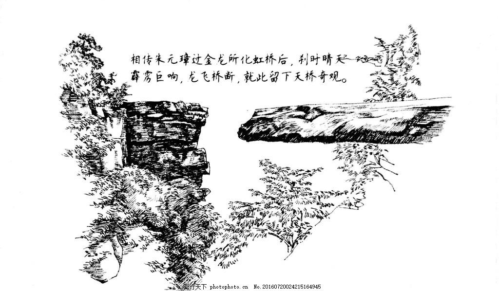 庐山手绘天桥 江西 九江 庐山 钢笔速写 天桥 设计 自然景观 建筑园林
