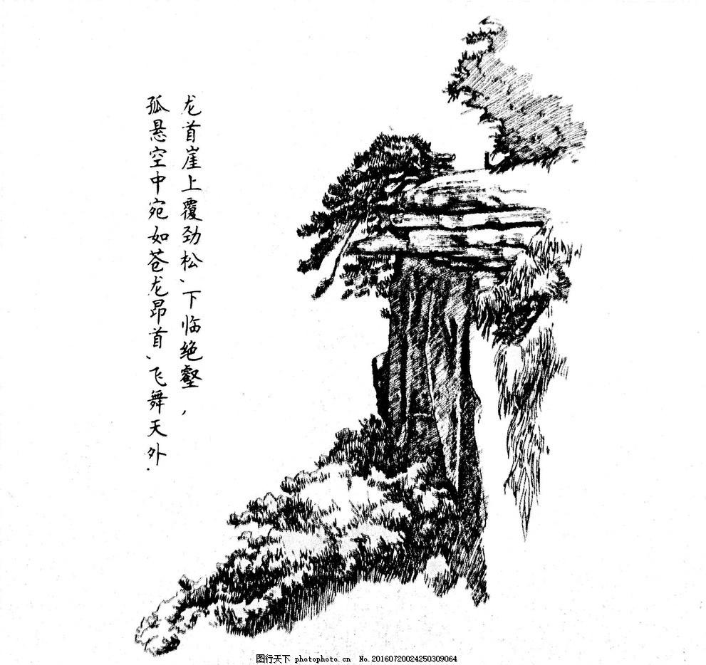 庐山手绘庐山松 庐山 手绘 钢笔速写 庐山松 自然风景 设计 自然景观