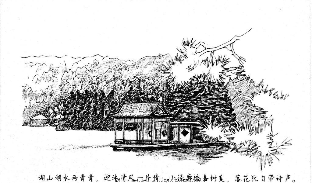 庐山手绘 江西 九江 庐山 钢笔速写 山水 湖泊 设计 自然景观 建筑