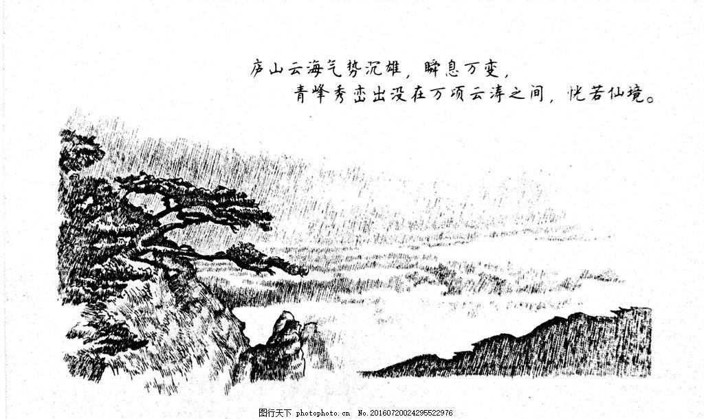 庐山手绘 江西 九江 庐山 钢笔速写 山水 庐山松 设计 自然景观 建筑