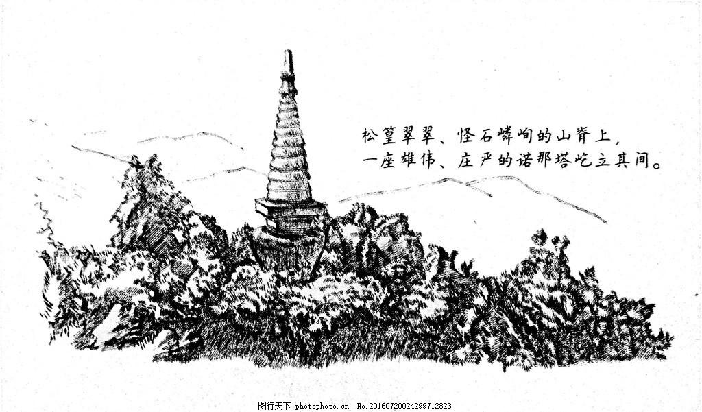 庐山手绘小天池喇嘛塔 江西 庐山 钢笔速写 小天池 喇嘛塔 设计 自然