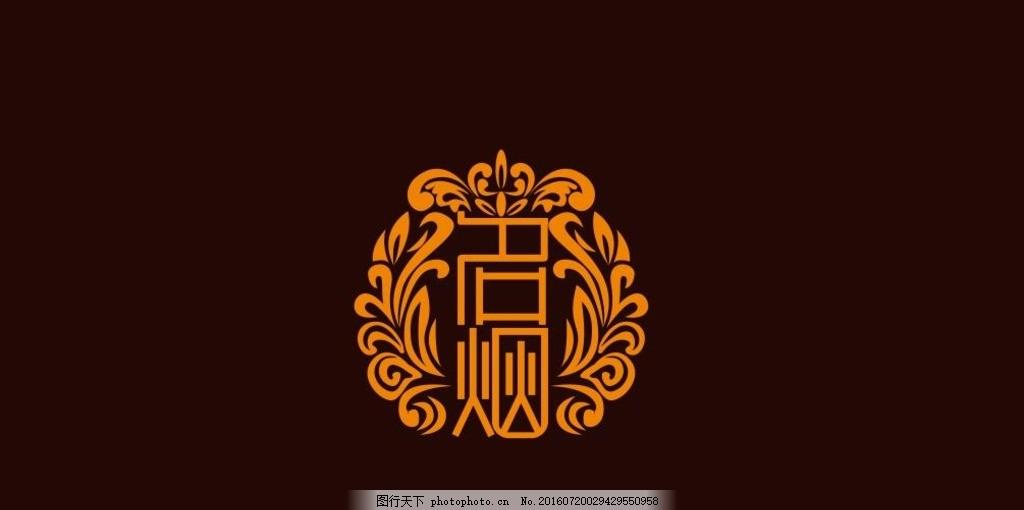 名烟logo设计 名烟 logo 设计 欧式花纹 高端花纹 大气花纹 咖啡色 金