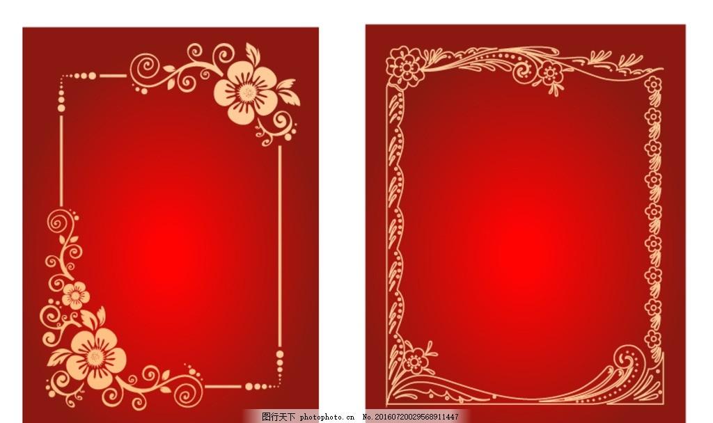 欧式花纹边框 花纹素材 花纹边框 欧式复古花纹 复古花纹边框 婚礼