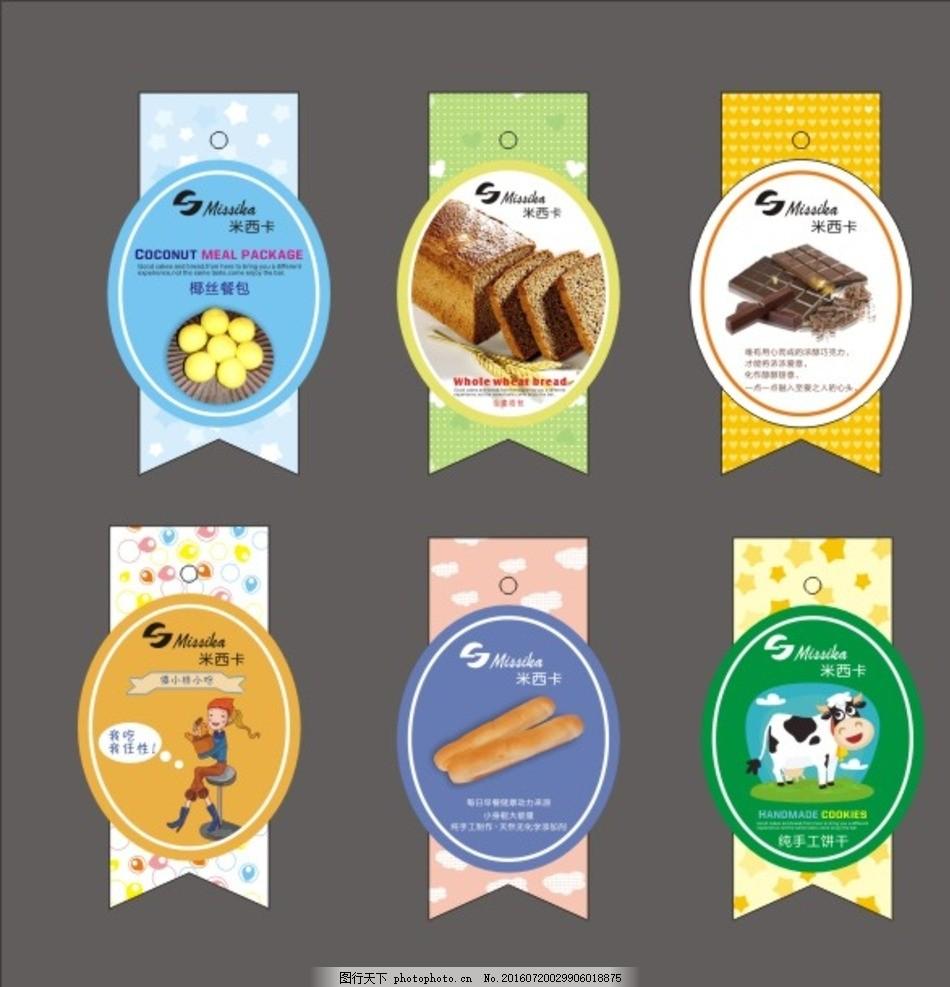 蛋糕吊牌 面包 异形 甜点 礼品券 矢量图图片
