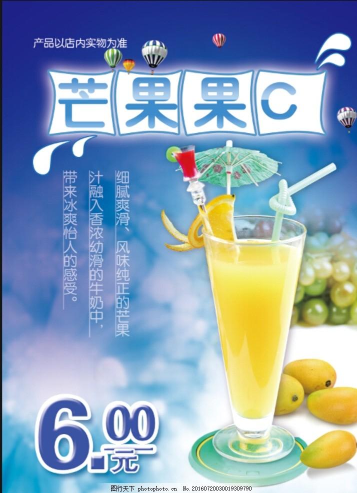 芒果果c 饮品 果汁 芒果果汁 芒果汁