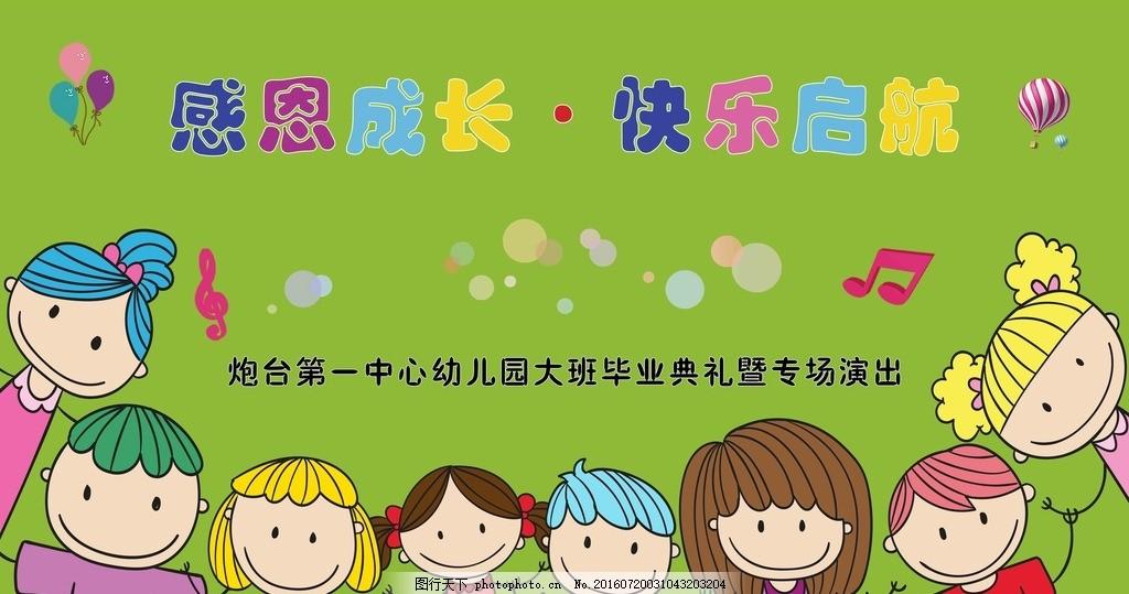 幼儿园背景 卡通 小孩 手拉手 毕业 典礼 六一 孩子