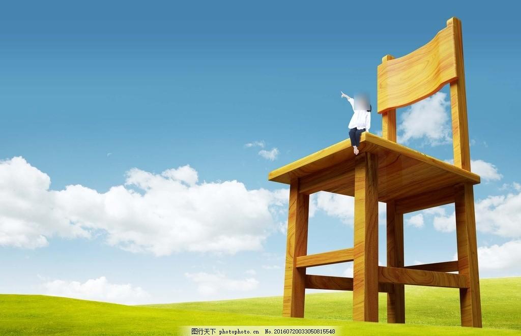 创意椅子 椅子 小孩 蓝色天空 绿色草地 白色云彩 创意元素 设计 psd