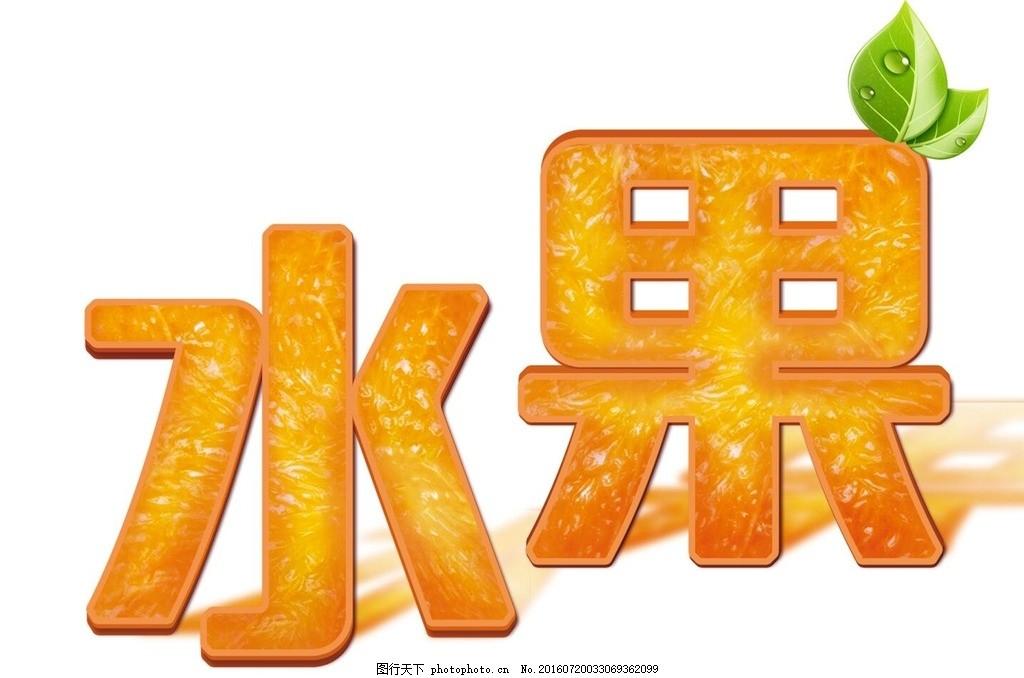 字體設計 字體特效 橙子字體設計 橙子 橘子 橙汁 葉子 創意字體設計