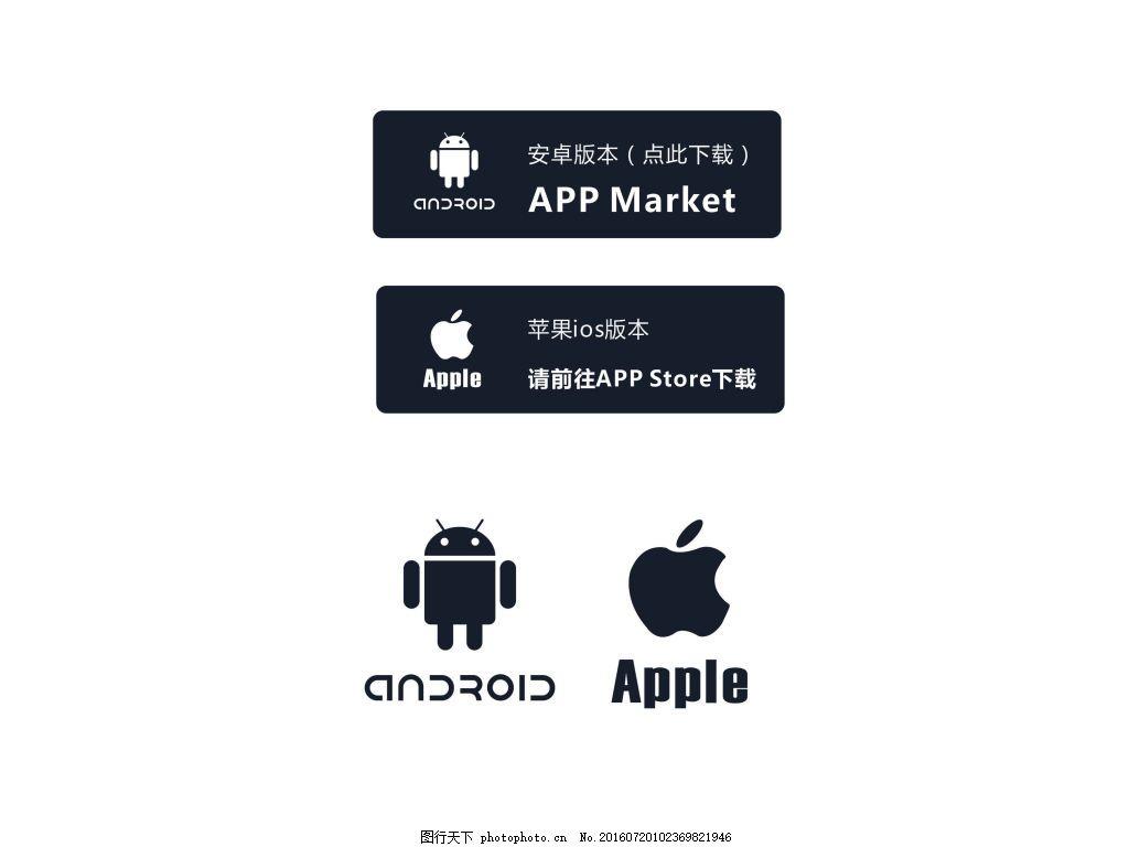 安卓下载_安卓与ios苹果下载图标