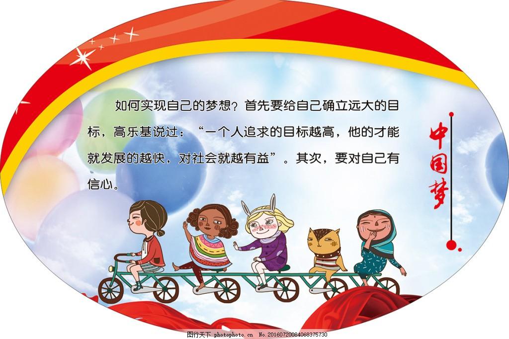 中国梦小展板