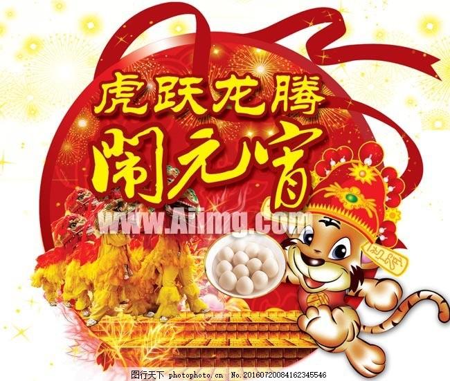 虎跃龙腾元宵节psd素材 喜庆元宵节 烟花 丝带 老虎 狮子闹元宵