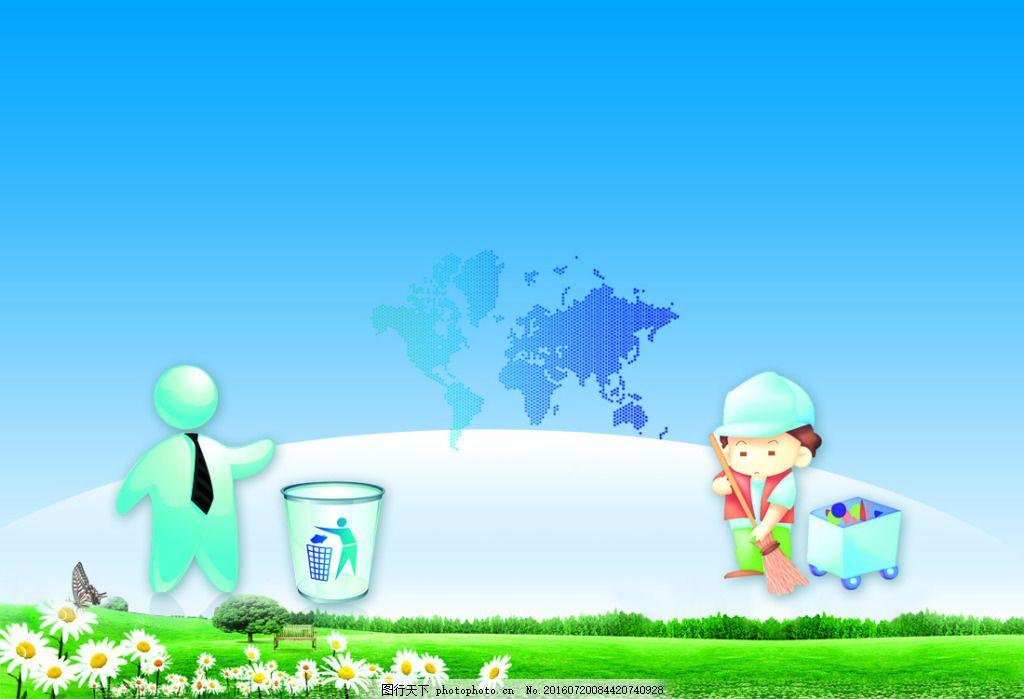 扫垃圾 扔垃圾 展板 搞好环境卫生 共创绿色家园 蓝天白云 环境整治