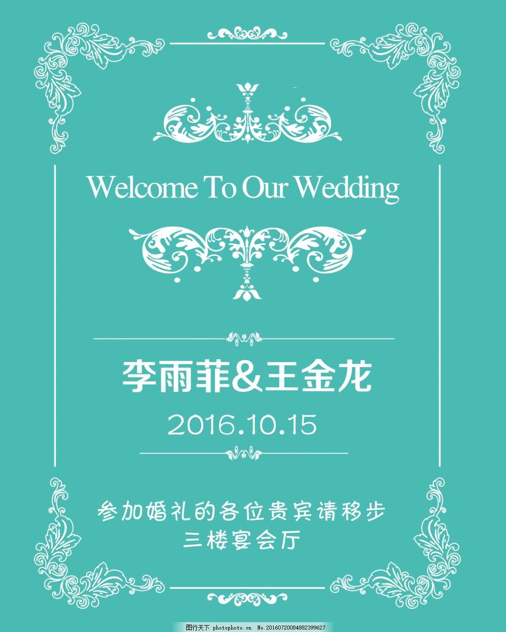 蒂芙尼蓝婚礼水牌 婚礼背景 婚礼素材 婚礼迎宾牌 蕾丝花边 欧式花纹