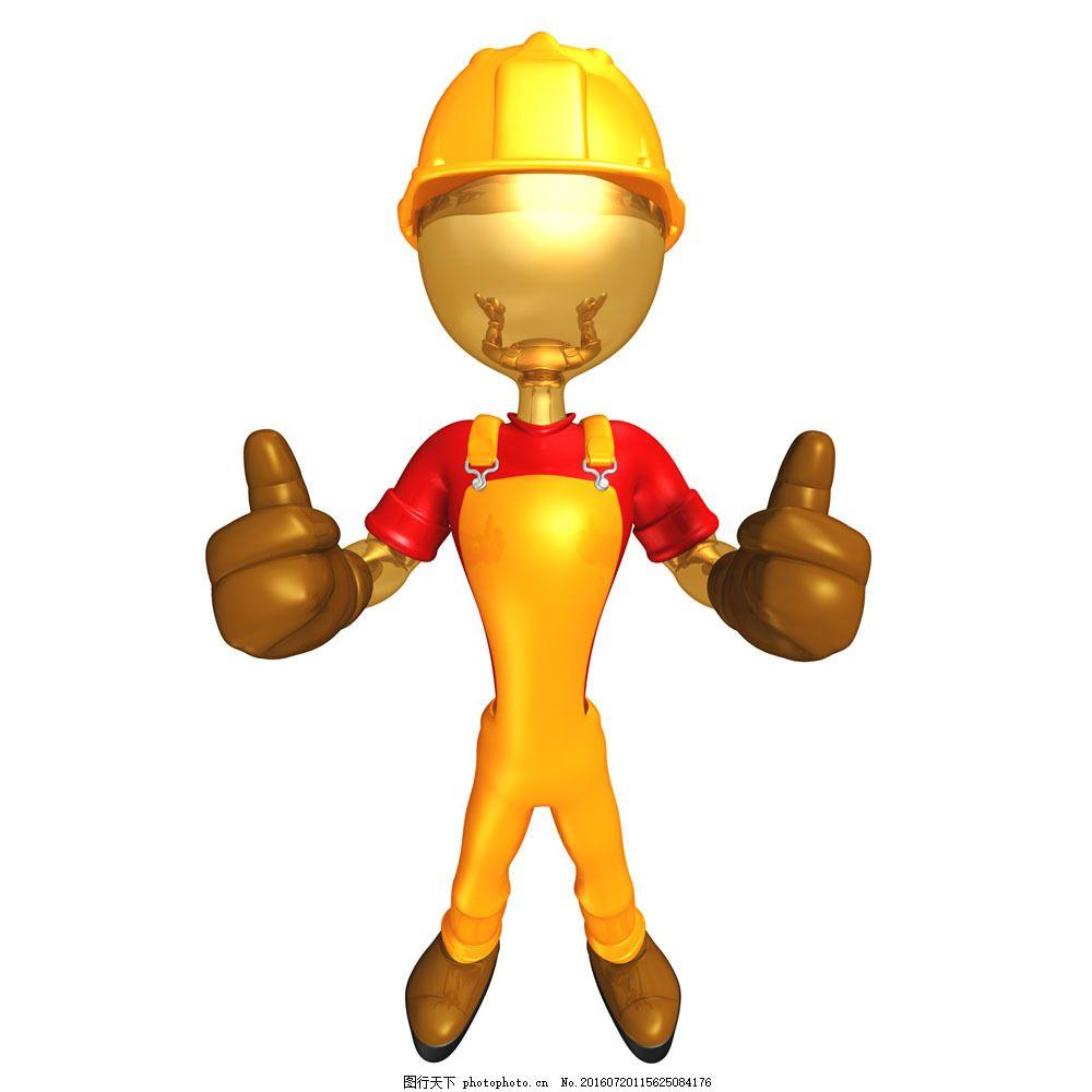 立体 3d小人 黄金 立体小人 卡通 卡通人物 企业文化 安全帽 工人 竖