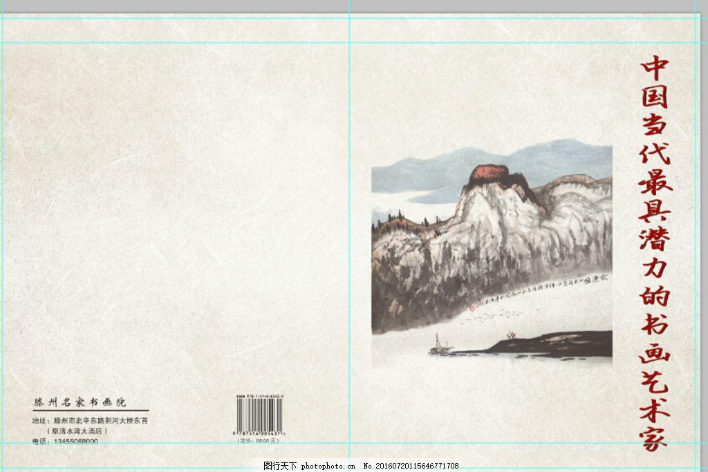 画册封皮,画集 封面 宣传册 广告设计 包装设计-图行