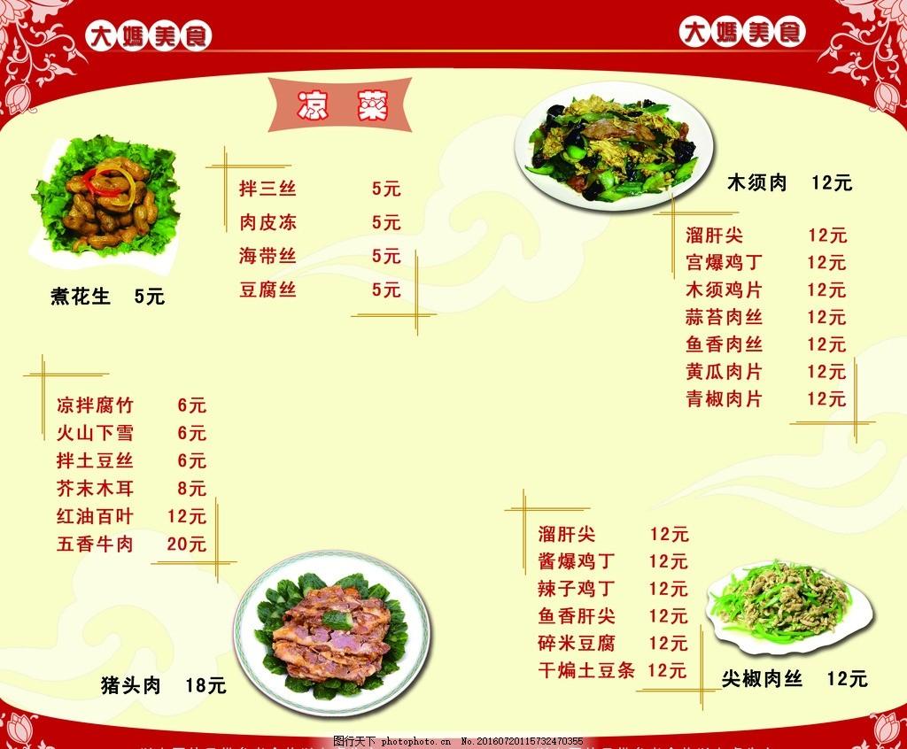 菜谱 菜谱设计 菜谱简介 菜谱菜品 饭店菜谱 餐饮菜谱 美食菜谱 海鲜