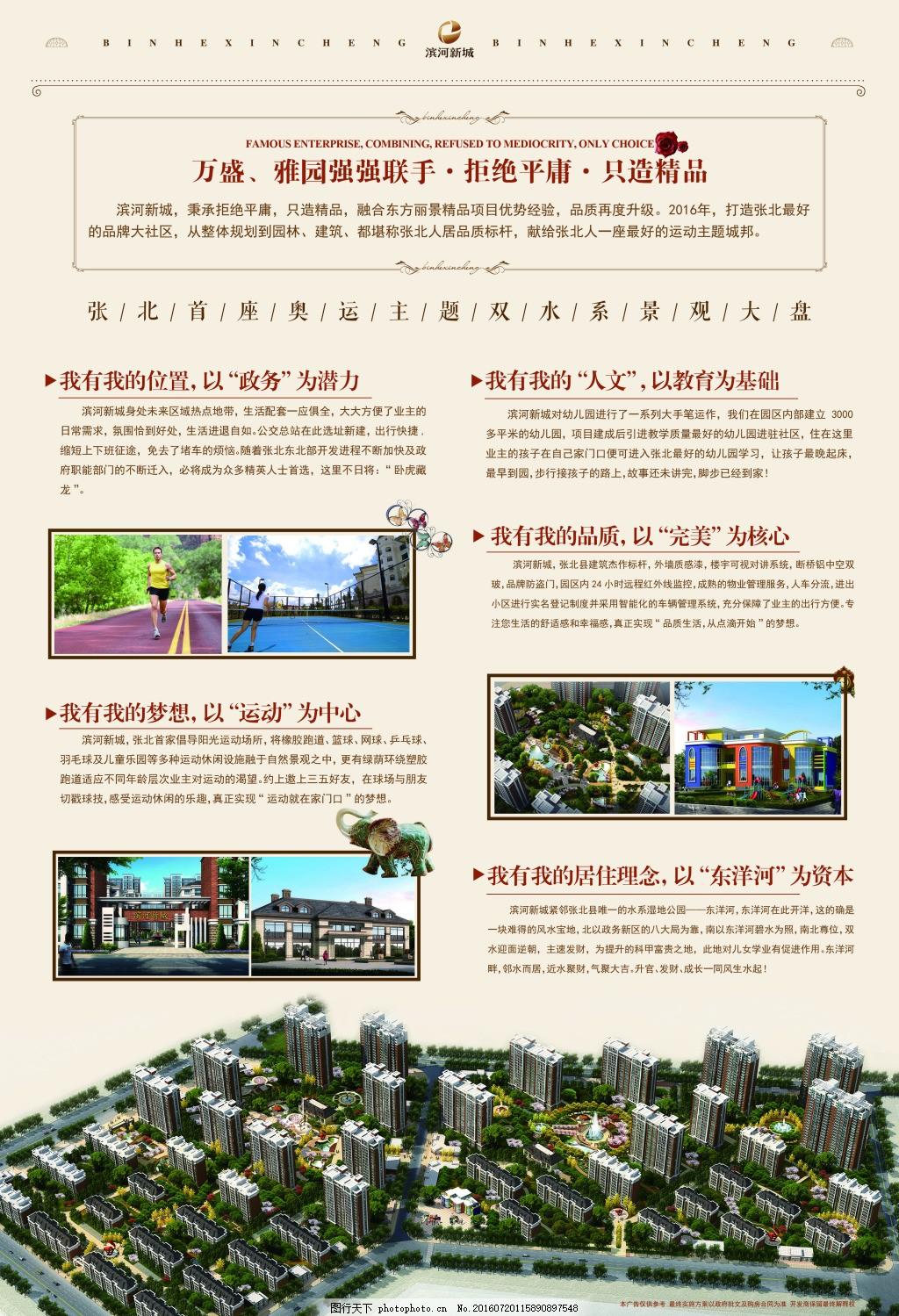 房地产单页 欧式风格 运动主题 高品质大盘