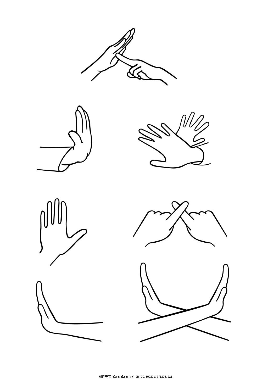 拒绝手势简笔画 说不 拒绝 手势 简笔画 矢量图-镂空蕾丝矢量图 鞋印简
