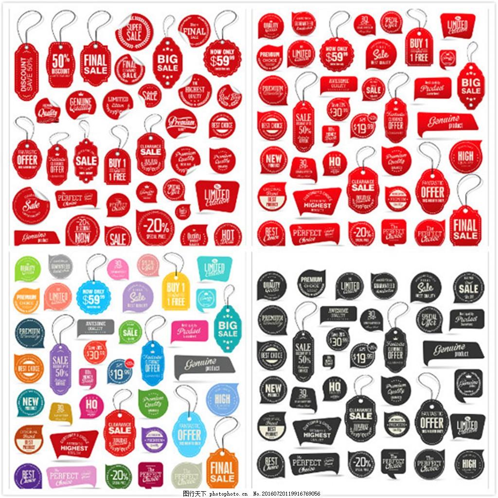 商场打折标签 促销 打折标签 标贴 标签 设计 图标 矢量素材 英文 eps