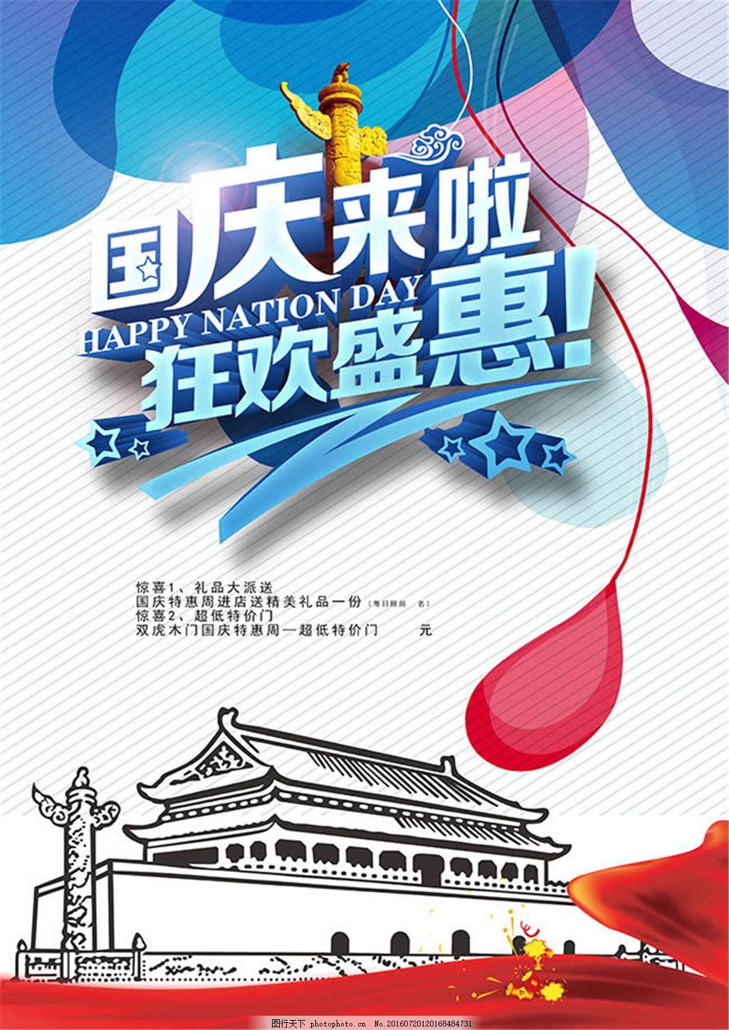 国庆节手绘促销海报设计psd素材