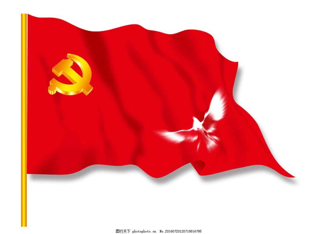 飘扬的红旗图片
