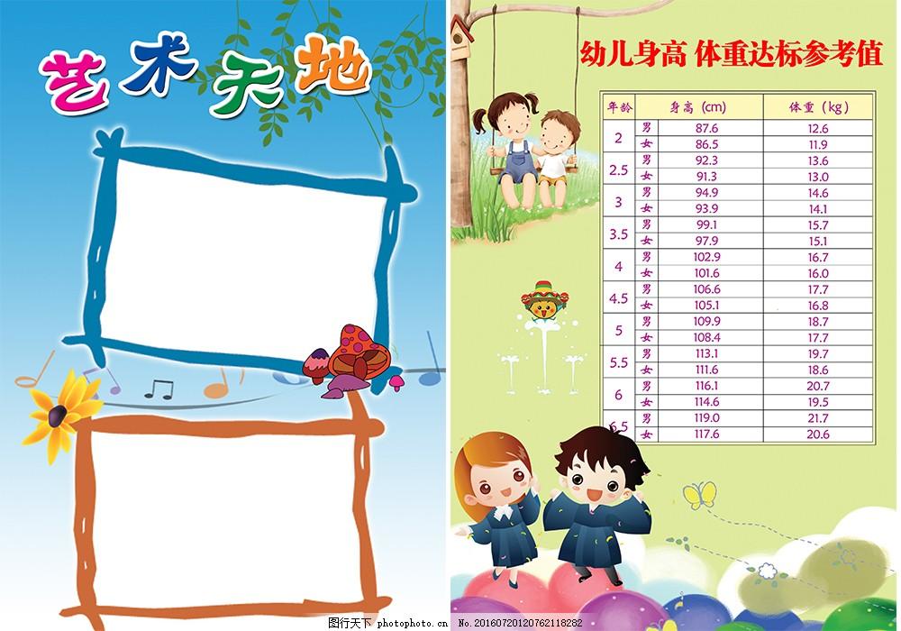 儿童成长纪录模板 成长档案 幼儿园 幼儿园档案 可爱 卡通画 手绘画