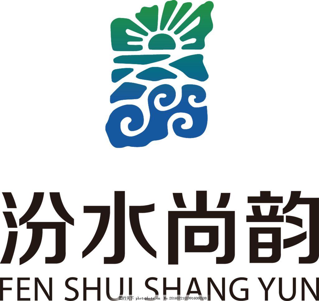 汾水尚韵logo设计 五谷杂粮图片
