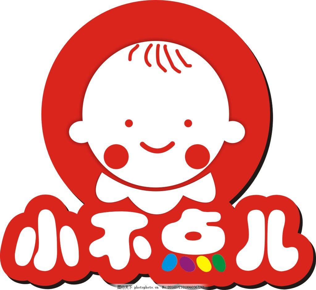 小不点儿婴幼儿用品logo 商标 标志 婴幼儿用品标志 卡通小人图片