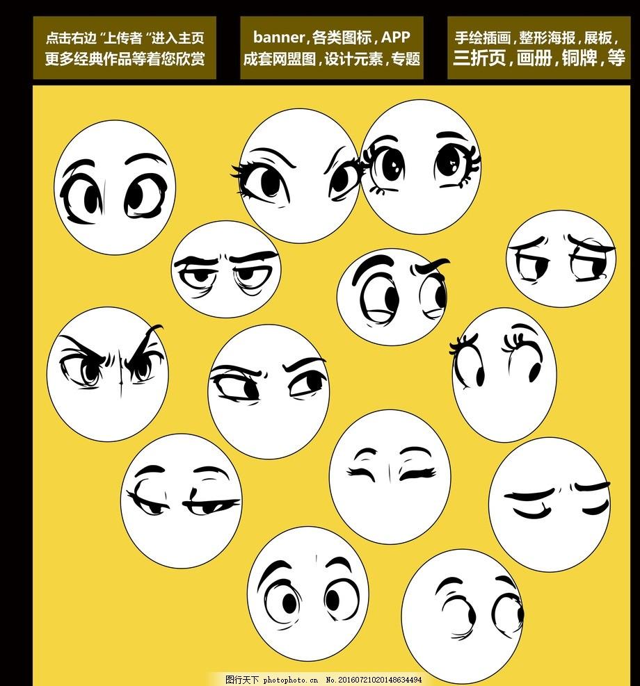 表情包 眼部图标 q表情,脸部情绪 变脸 微表情 反色
