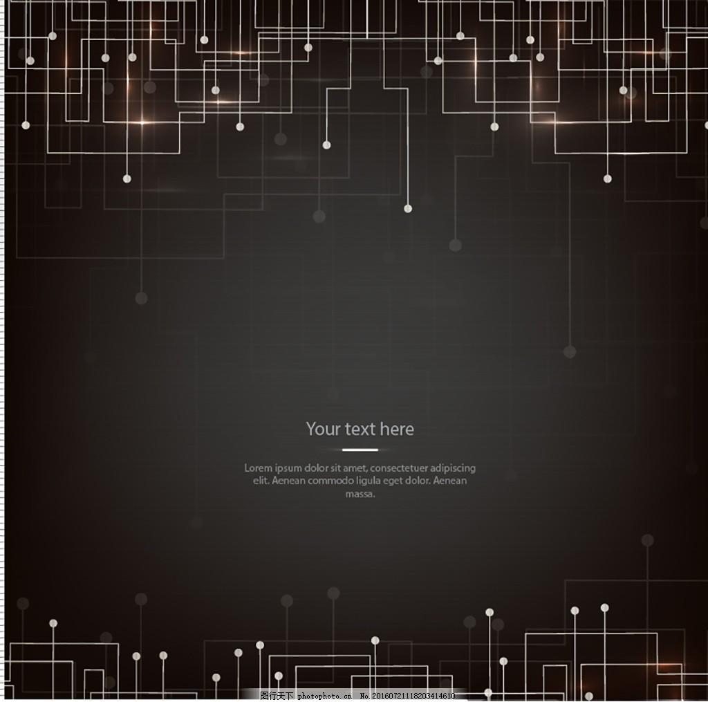 黑暗的电路背景 科技背景 炫酷背景 光效 背景素材