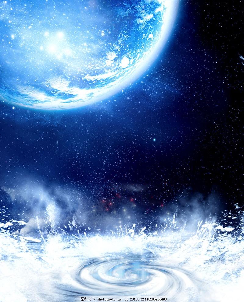蓝色星空冰冻水旋涡背景素材 海报 雪景海报 创意海报 月亮 蓝色球