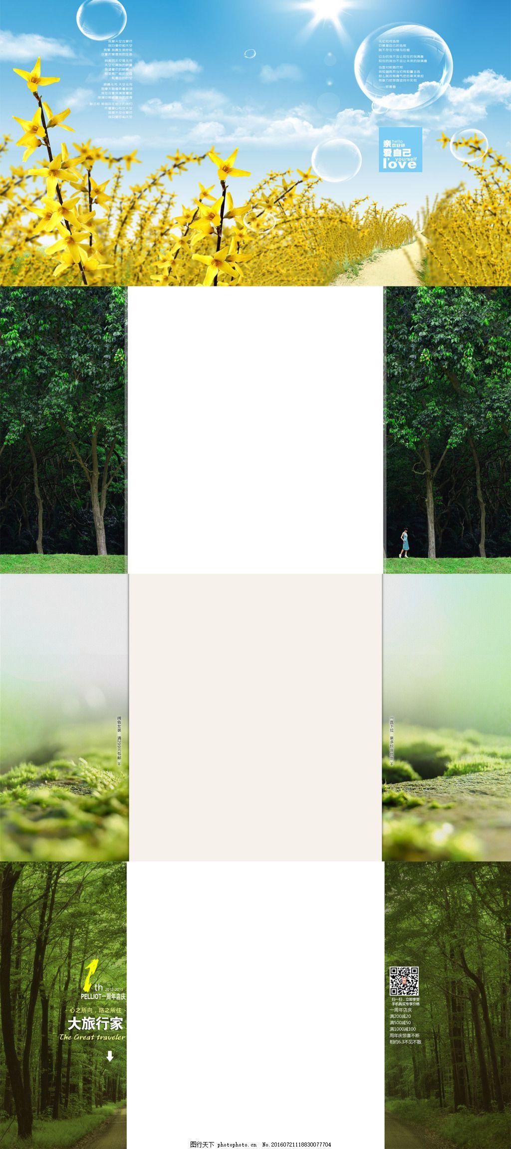 淘宝森林主题固定背景