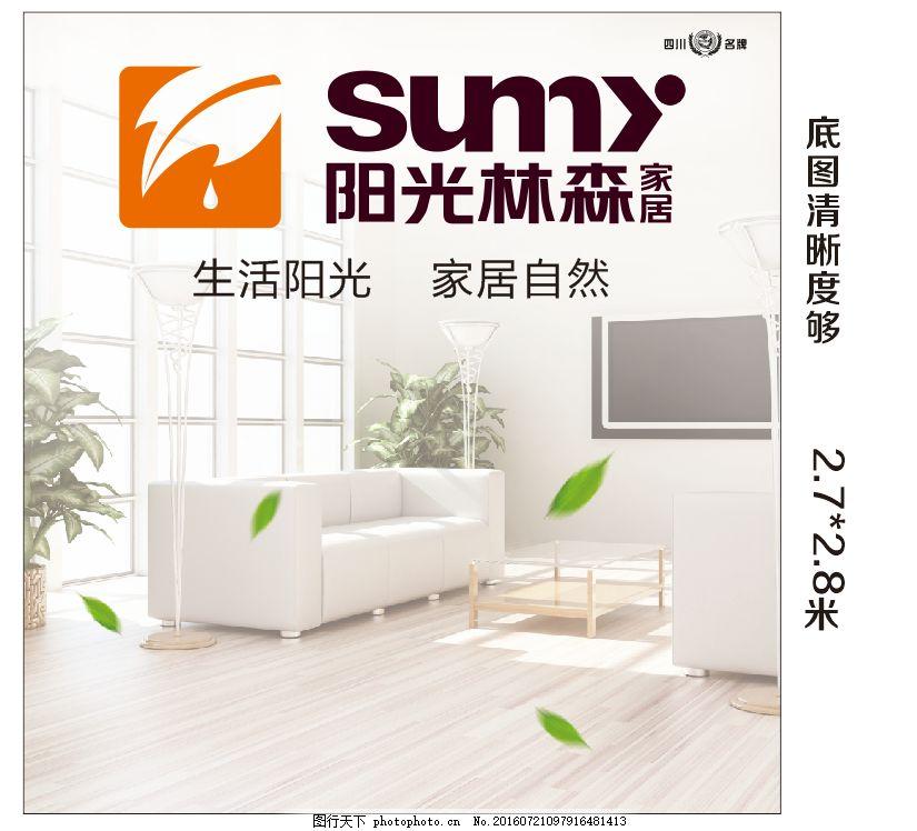 阳光林森艺术墙 阳光林森 阳光林森logo 阳光林森素材 自然家居 家居