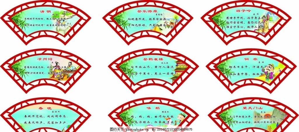 扇形唐诗展板 边框 镂空 中国风 卡通图片 古代人物 竹子