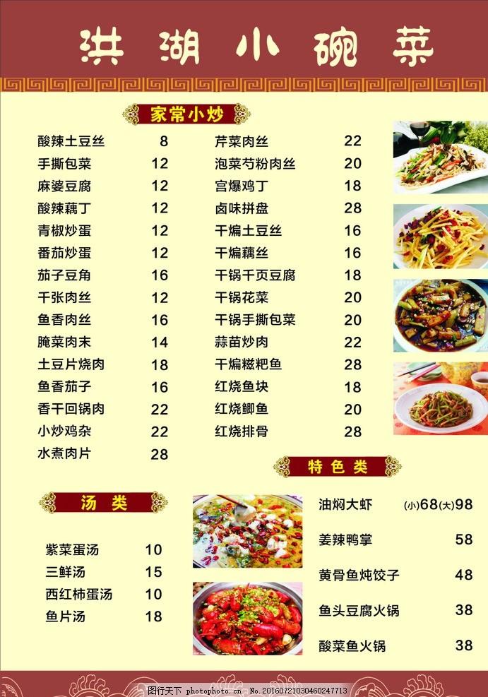 洪湖小碗菜图片