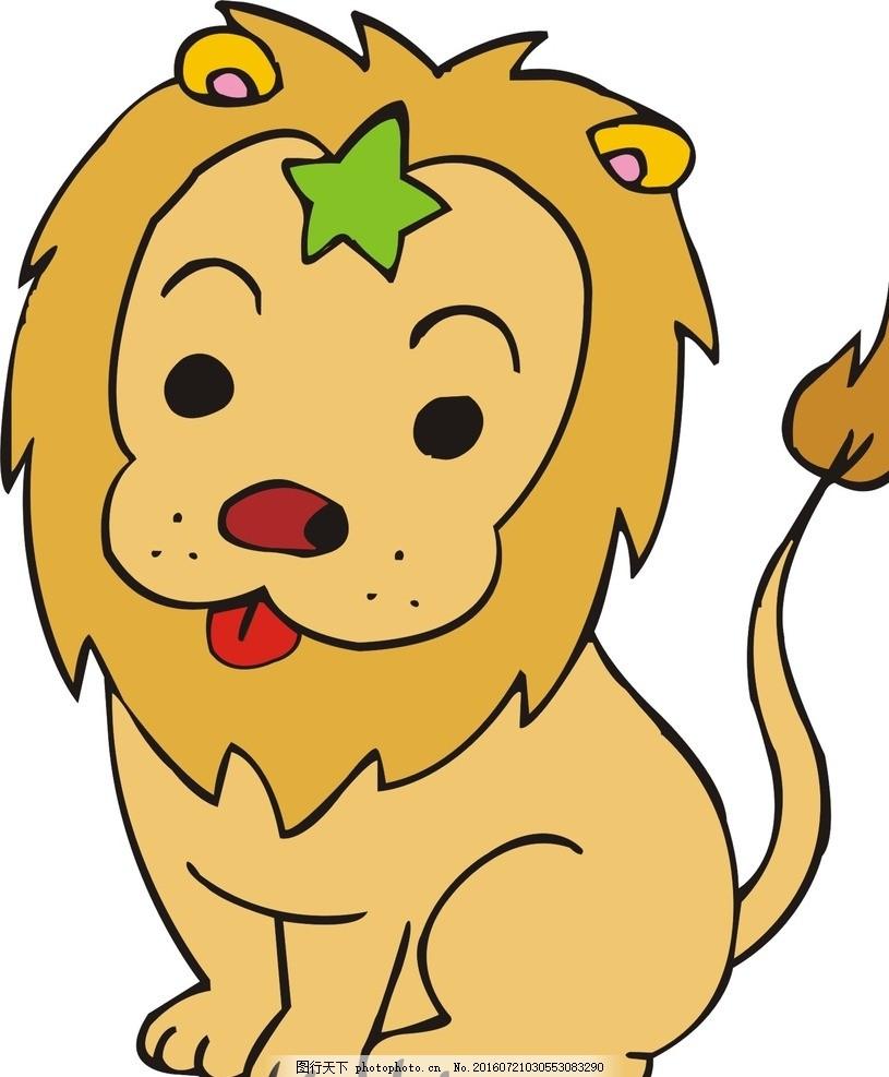 卡通狮子 漫画狮子 动漫狮子 可爱狮子 动物
