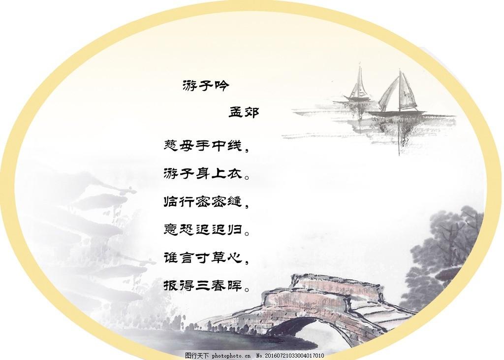 古诗词鉴赏 校园文化 文化建设 艺术展板 校园展板 古代文学 设计 psd
