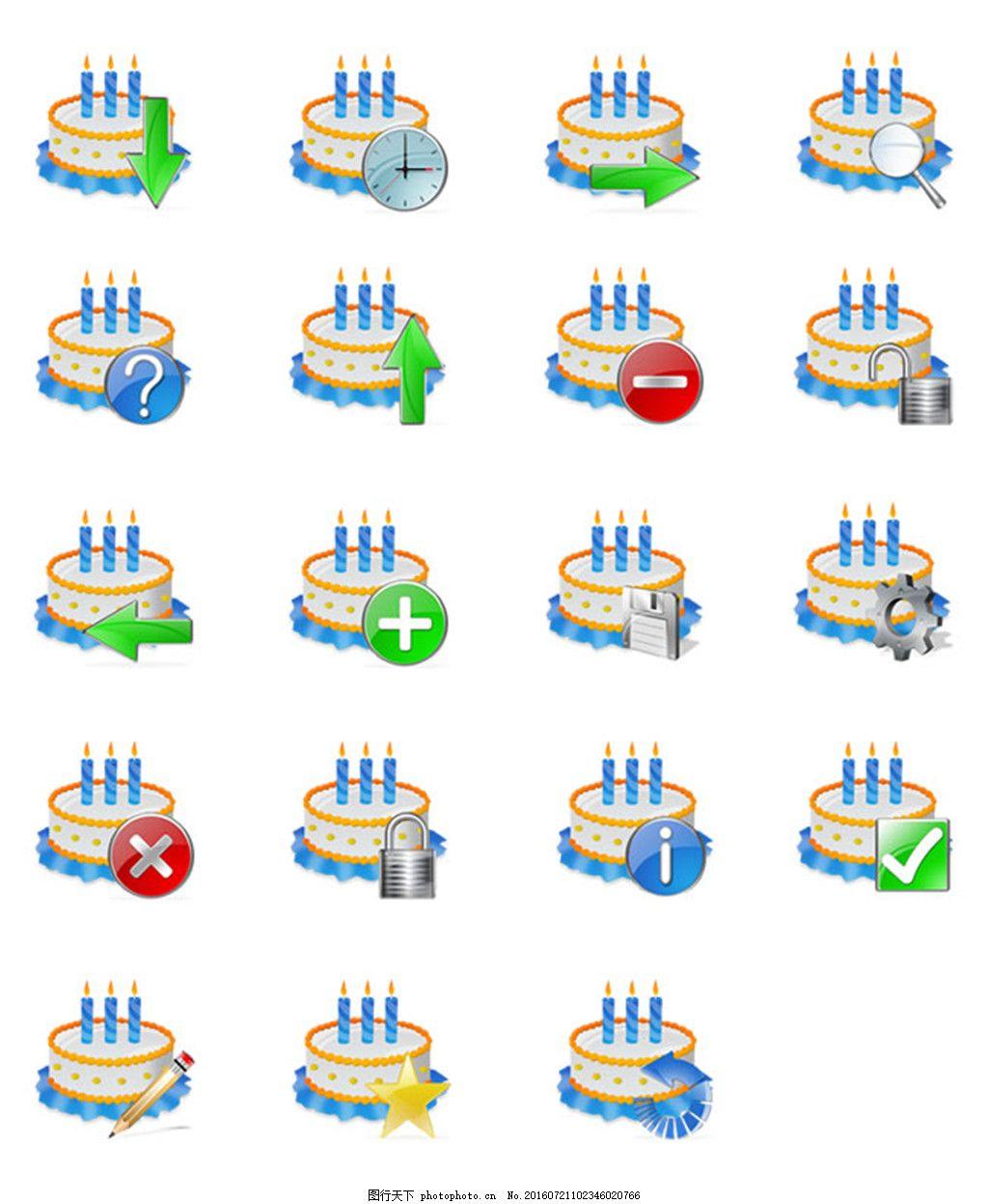 蛋糕图标素材 蛋糕 星星 闹钟      日历 蜡烛 生日 图标素材 创意