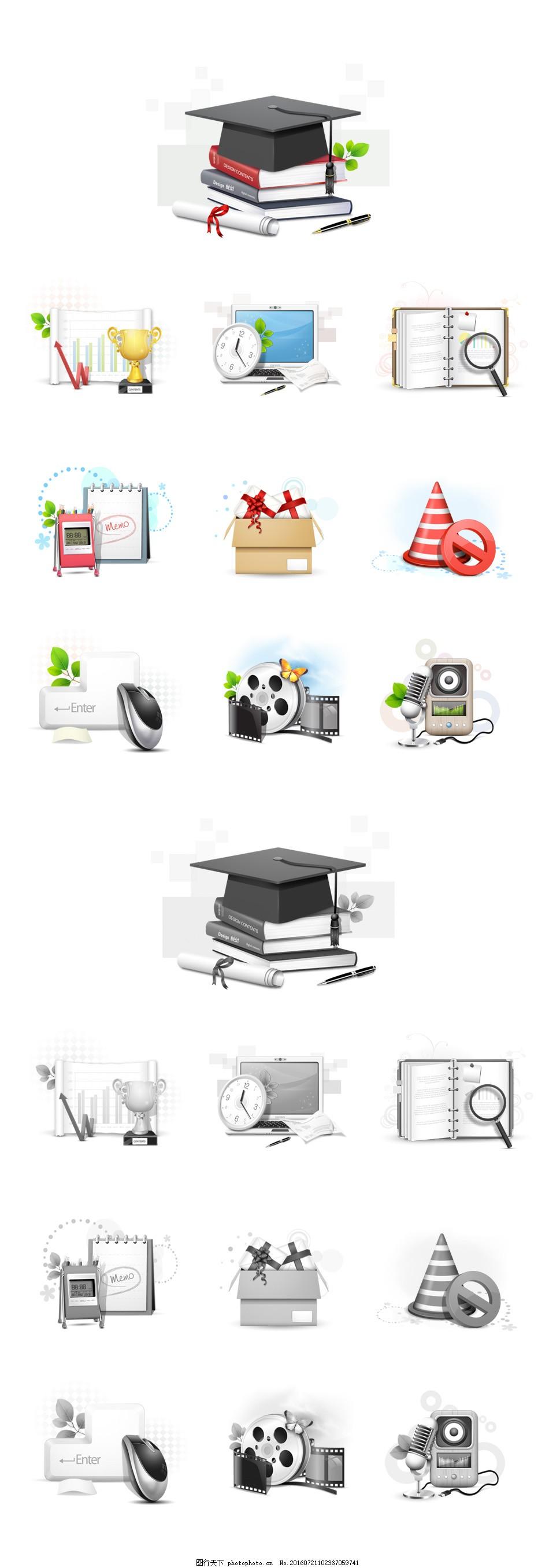 创意网页标志 网页图标 图标 标志 psd素材 网页素材 图案 扁平化图标
