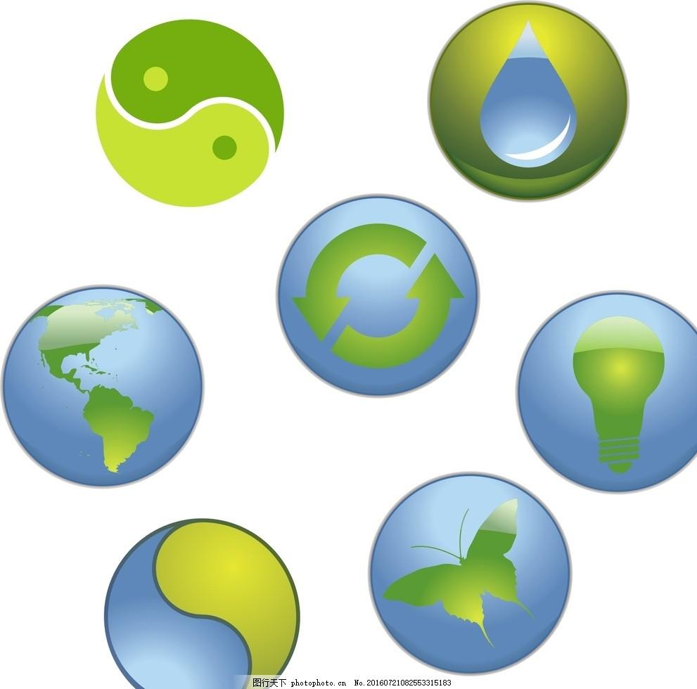 水滴 蝴蝶 太极 地球 绿色环保图标 环保素材 绿色图标 矢量素材