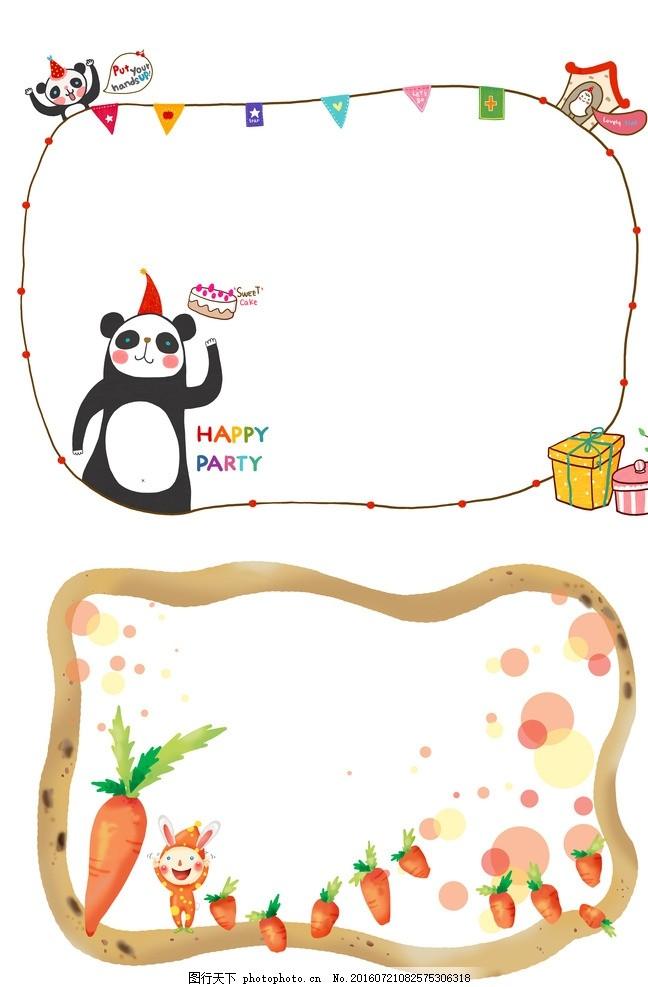 通相框 矢量 相框 线条 简约 韩式可爱边框 熊猫 礼物 胡萝卜 水果
