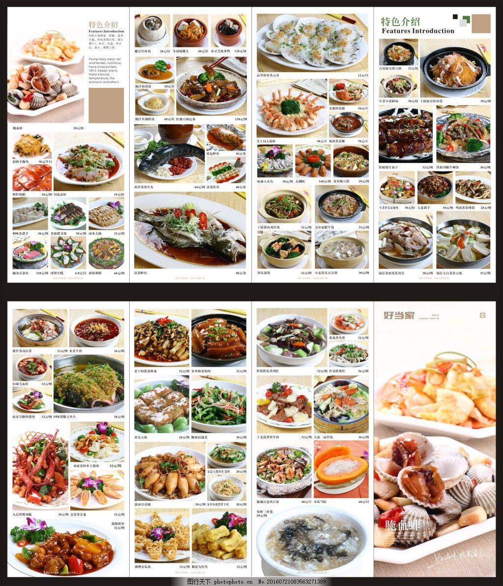 美味中餐菜谱 时尚 中餐厅图片