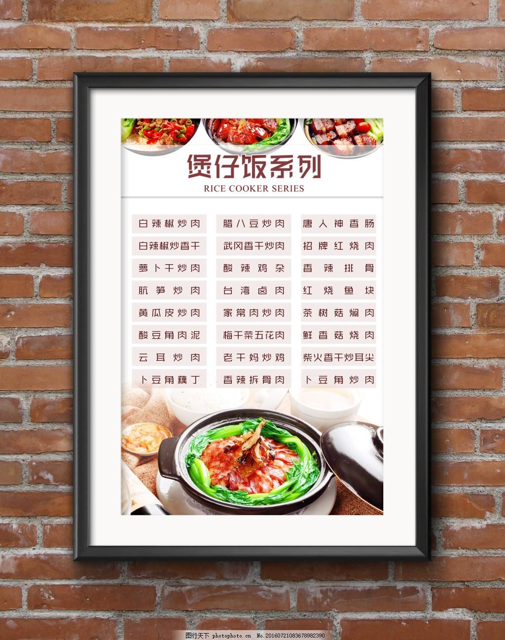 食物 中式食物 创意排版饭店 灯箱片 相框        菜单展板 简洁清新