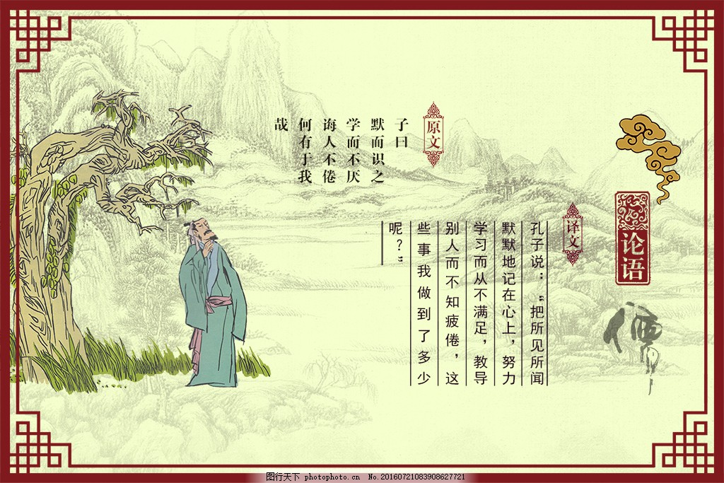 中国古典宣传展板 中国 古典文化 校园文化 宣传 论语 人物 中式 边框