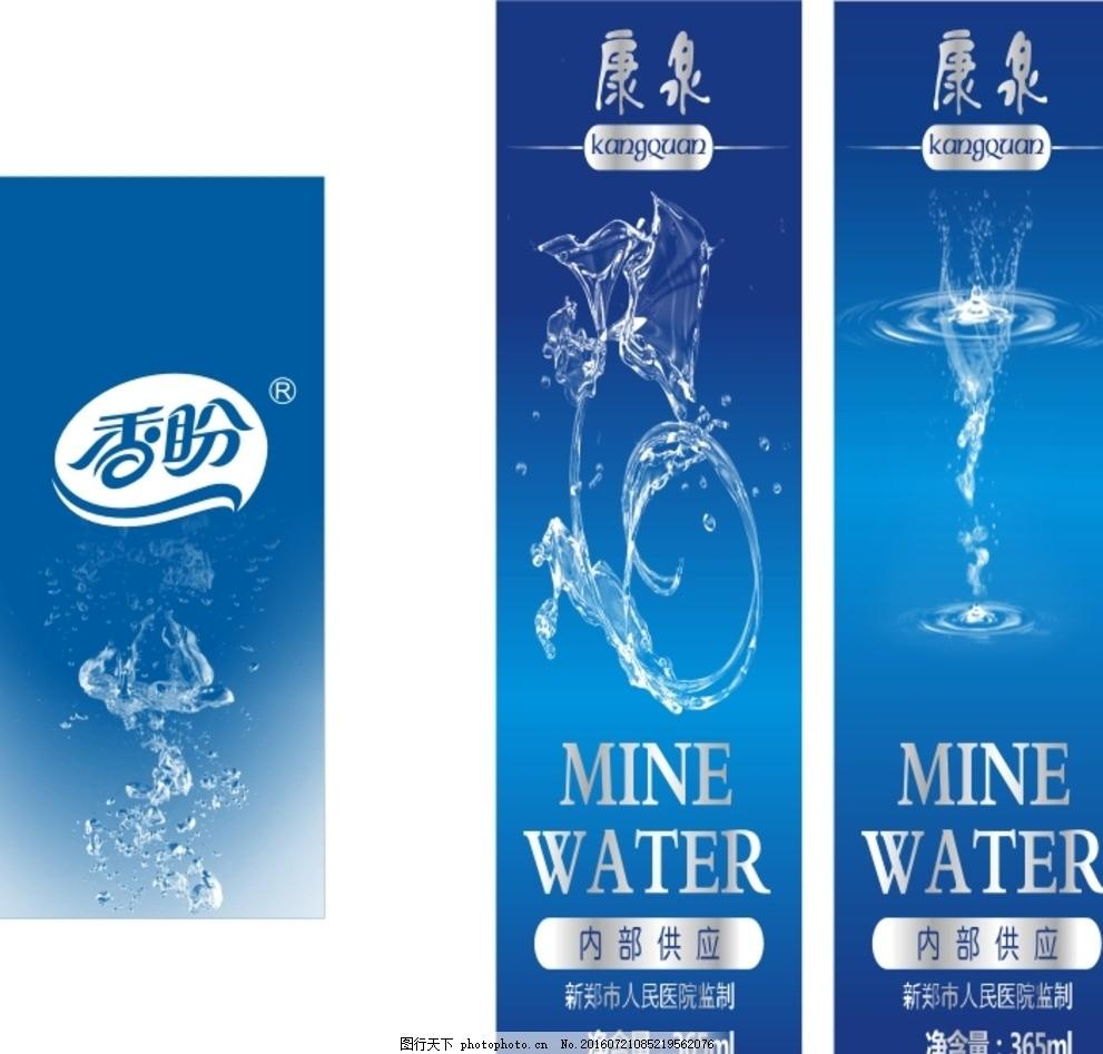 矿泉水 标签 瓶贴 不干胶 矿泉水标签 设计 广告设计 包装设计 cdr