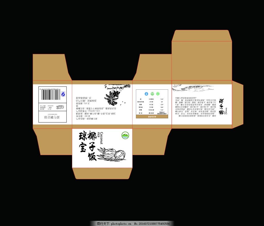 中包装展开图2 包装 食品包装 包装设计图片