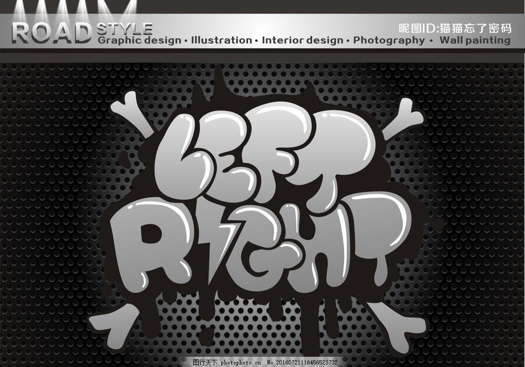 涂鸦字母 街头 图案 手绘 喷漆 左右 黑白 图案标志 广告设计