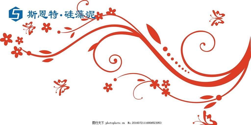 花藤矢量图 斯恩特硅藻泥 硅藻泥花型 藤条 蝴蝶 散花 电视墙背景