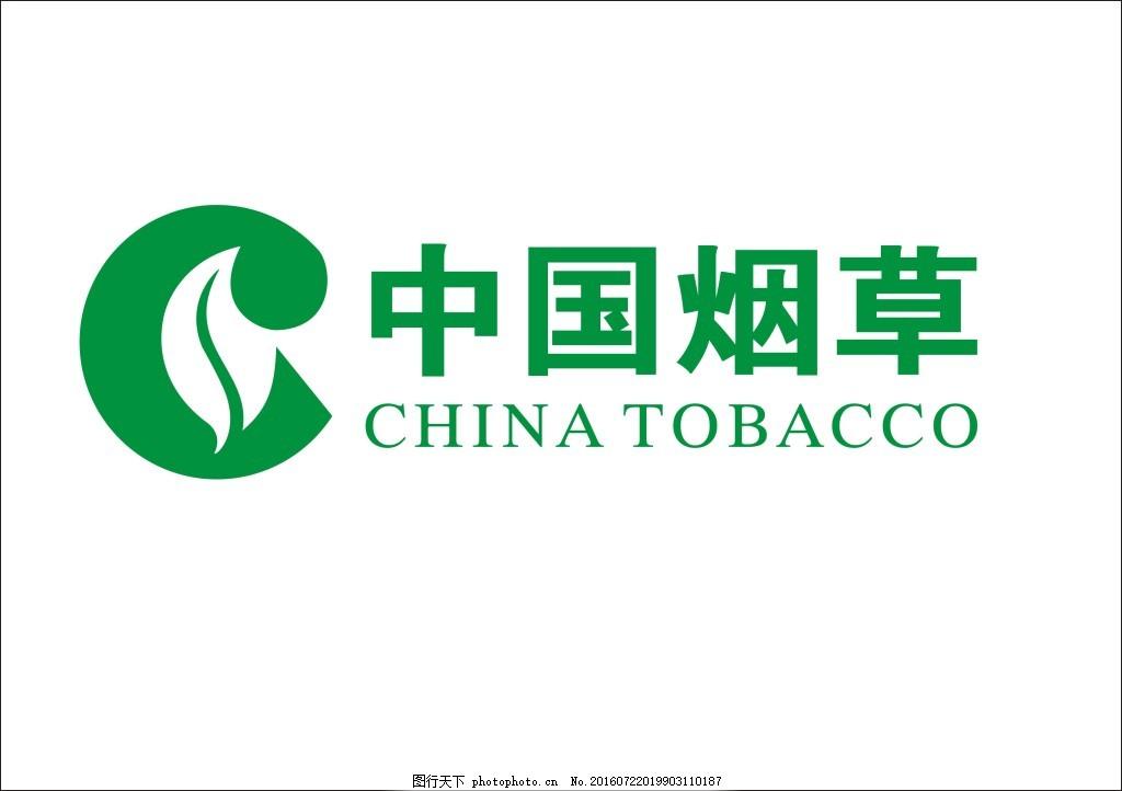 中国烟草logo